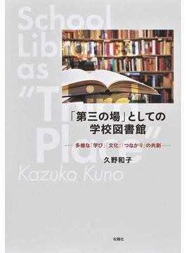 「第三の場」としての学校図書館 多様な「学び」「文化」「つながり」の共創