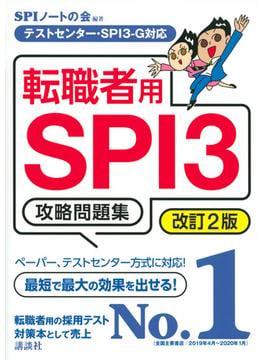 転職者用SPI3攻略問題集 改訂2版
