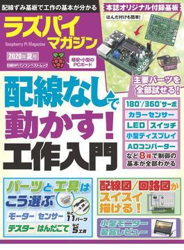 ラズパイマガジン 2020年夏号(日経BPパソコンベストムック)