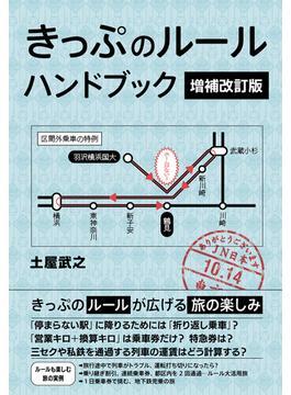 きっぷのルールハンドブック 増補改訂版