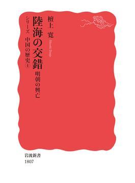 陸海の交錯 明朝の興亡(岩波新書 新赤版)