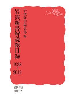 岩波新書解説総目録 1938−2019(岩波新書 新赤版)