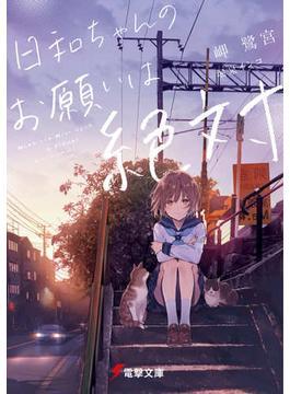 日和ちゃんのお願いは絶対 1(電撃文庫)