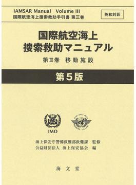 国際航空海上捜索救助マニュアル 英和対訳 第5版 第3巻 移動施設