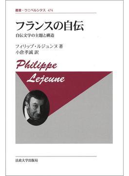 フランスの自伝 自伝文学の主題と構造 新装版
