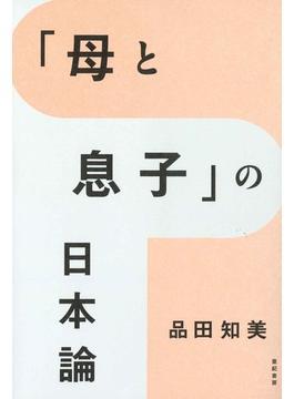 「母と息子」の日本論