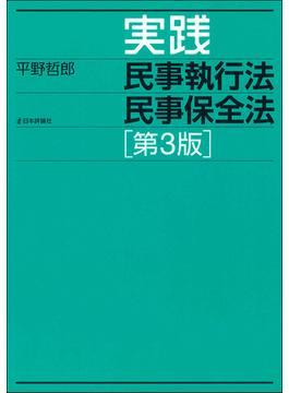 実践民事執行法民事保全法 第3版