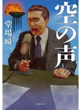 空の声(文春e-book)