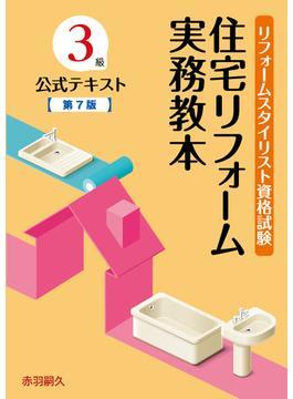 リフォームスタイリスト資格試験3級公式テキスト 住宅リフォーム実務教本 第7版