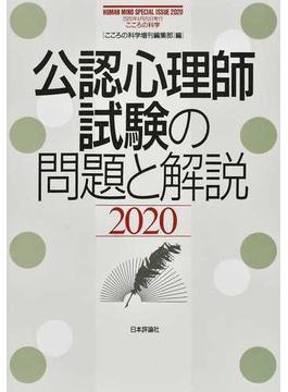 公認心理師試験の問題と解説 2020