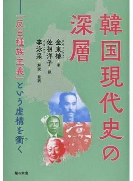 韓国現代史の深層 「反日種族主義」という虚構を衝く