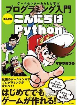 まんが版こんにちはPython ゲームセンターあらしと学ぶプログラミング入門