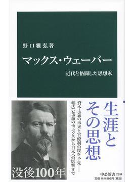 マックス・ウェーバー 近代と格闘した思想家(中公新書)