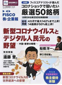 FISCO株・企業報 Vol.9 新型コロナウイルスとデジタル人民元の野望