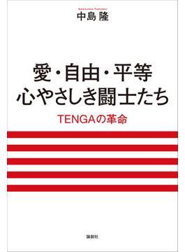 愛・自由・平等 心やさしき闘士たち TENGAの革命