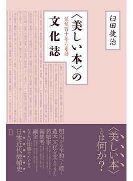 〈美しい本〉の文化誌 装幀百十年の系譜