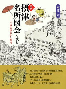 図典「摂津名所図会」を読む 大阪名所むかし案内
