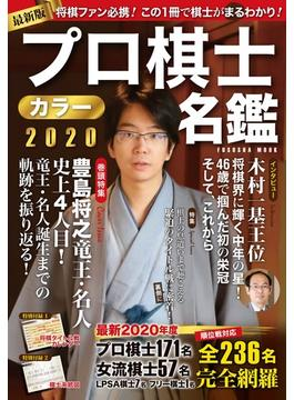 プロ棋士カラー名鑑 2020 総勢236名棋士&女流棋士データ完全収録(扶桑社MOOK)