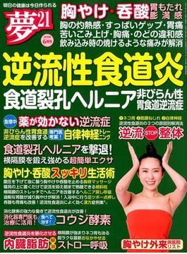 夢 21 2020年 06月号 [雑誌]