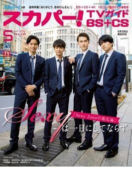 スカパー ! TVガイド BS+CS 2020年 05月号 [雑誌]