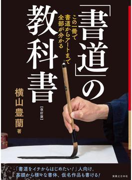 「書道」の教科書 この一冊で、書道からアートまで全部がわかる 改訂版