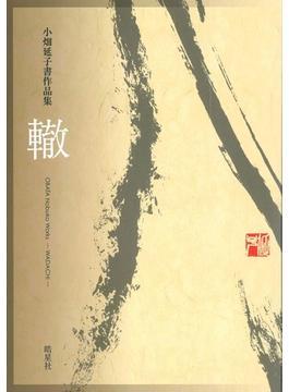 轍 小畑延子書作品集