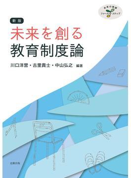 未来を創る教育制度論 未来の教師ファースト・ステップ 新版