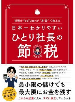 """日本一わかりやすいひとり社長の節税 税理士YouTuberが""""本音""""で教える 最小限の儲けでも最大限にお金を残す"""