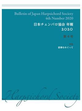 日本チェンバロ協会 年報 2020 第4号 特集 音律をめぐって