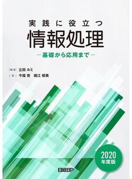 実践に役立つ情報処理 基礎から応用まで 2020年度版