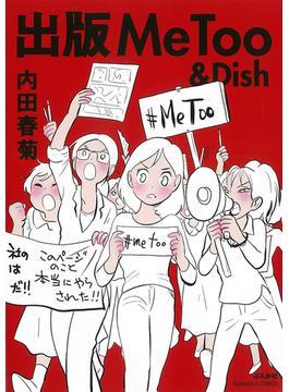 出版Me Too & Dish (BUNKASHA COMICS)(ぶんか社コミックス)