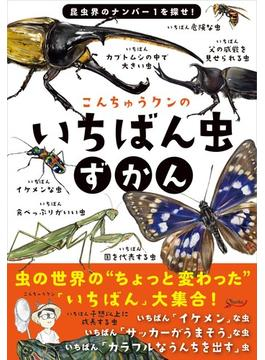 こんちゅうクンのいちばん虫ずかん 昆虫界のナンバー1を探せ!