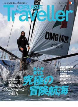 CRUISE Traveller 2020Summer 大人が愛する究極の冒険航海