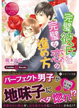 完璧彼氏と完璧な恋の進め方 Fumika & Haruki(エタニティ文庫)