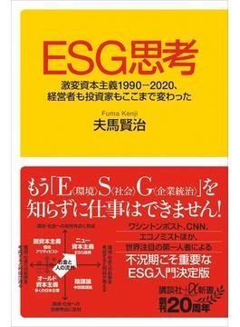 ESG思考 激変資本主義1990-2020、経営者も投資家もここまで変わった(講談社+α新書)
