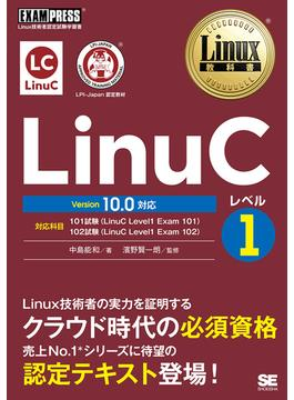LinuCレベル1 Version10.0対応