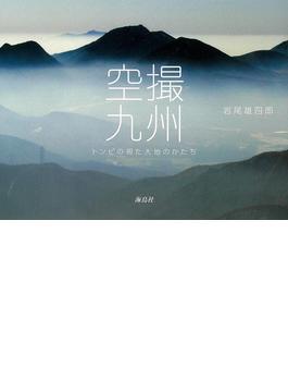 空撮九州 トンビの視た大地のかたち