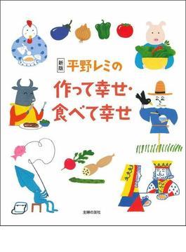 平野レミの作って幸せ・食べて幸せ 新版