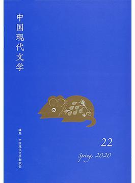 中国現代文学 22(2020Spring)