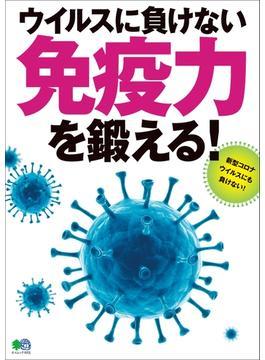 ウイルスに負けない免疫力を鍛える