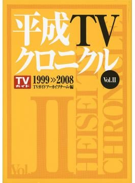 平成TVクロニクル Vol.2 1999−2008
