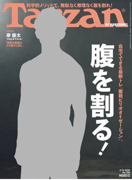 Tarzan (ターザン) 2020年 5月14日号 No.786 [腹を割る!](Tarzan)