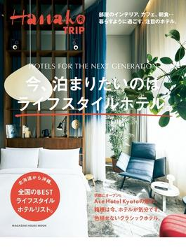Hanako TRIP 今、泊まりたいのはライフスタイルホテル。(Hanako TRIP)