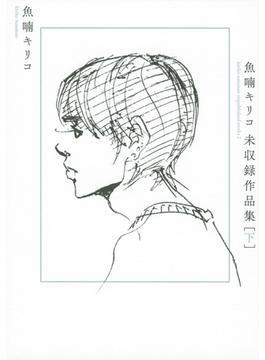 魚喃キリコ未収録作品集 下 (TOKYO NEWS BOOKS)