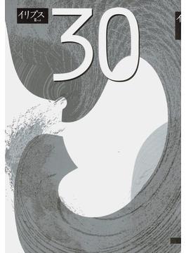 イリプスⅡ(30号)