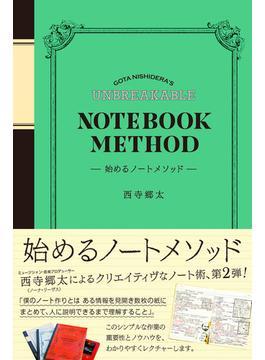 始めるノートメソッド