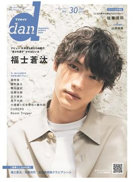 TVガイドdan Vol_30(2020MAY) 福士蒼汰(TOKYO NEWS MOOK)