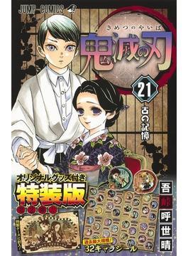 鬼滅の刃 21 シール付き特装版仕様 (ジャンプコミックス)(ジャンプコミックス)