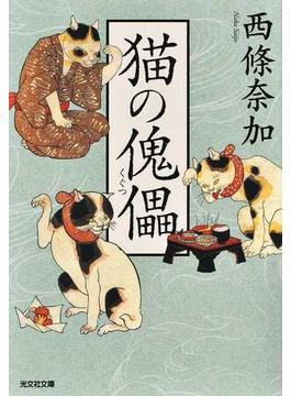 猫の傀儡(光文社文庫)