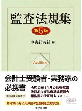監査法規集 第5版
